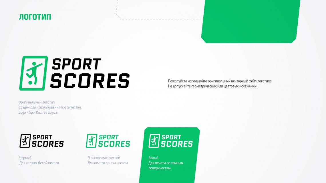 Sscores — BrandBook