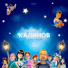 Альберт Калинов