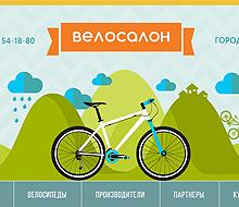 Велосалон